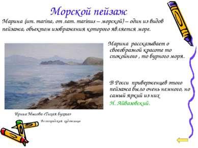 Морской пейзаж Марина рассказывает о своеобразной красоте то спокойного , то ...