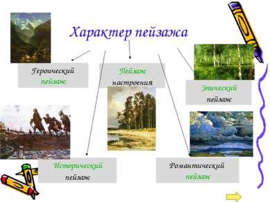 Характер пейзажа Героический пейзаж Пейзаж настроения Исторический пейзаж Эпи...