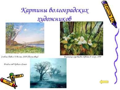 Картины волгоградских художников Злобин Павел. У Волги, 2009 (Паласовка) Веро...