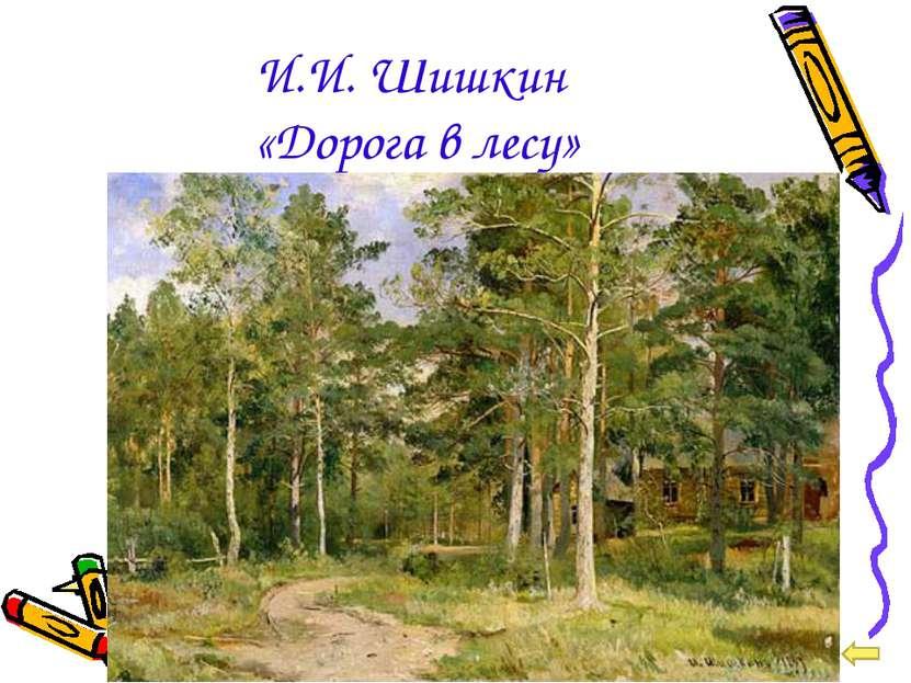 И.И. Шишкин «Дорога в лесу»
