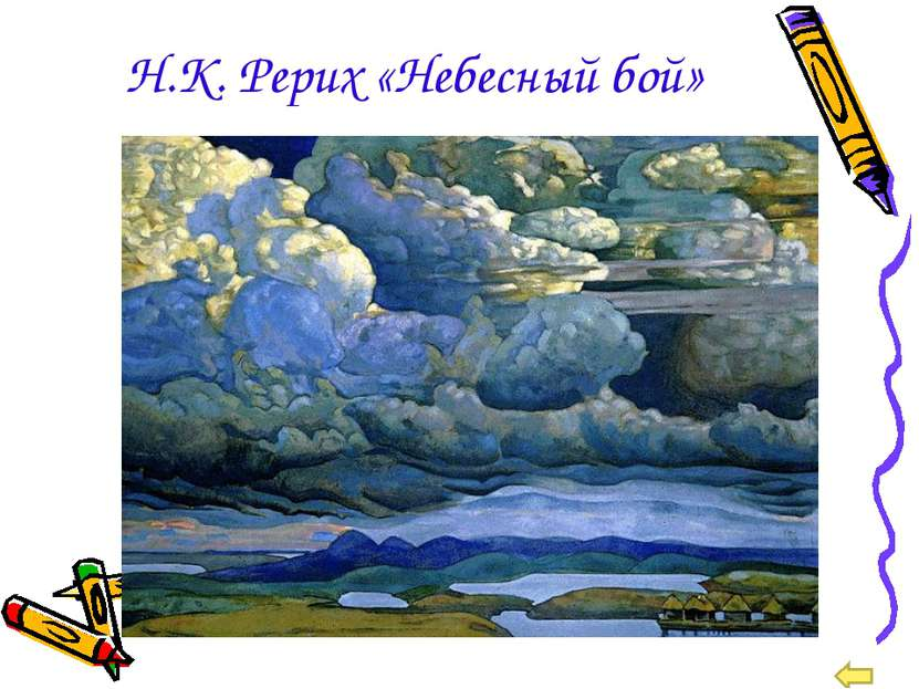 Н.К. Рерих «Небесный бой»