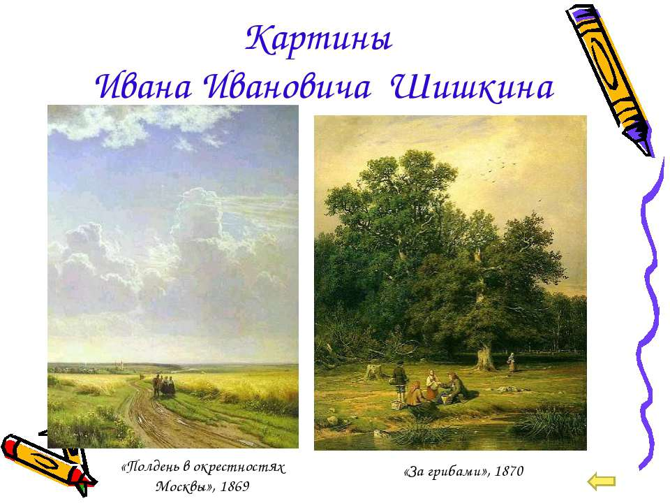 Картины Ивана Ивановича Шишкина «Полдень в окрестностях Москвы», 1869 «За гри...