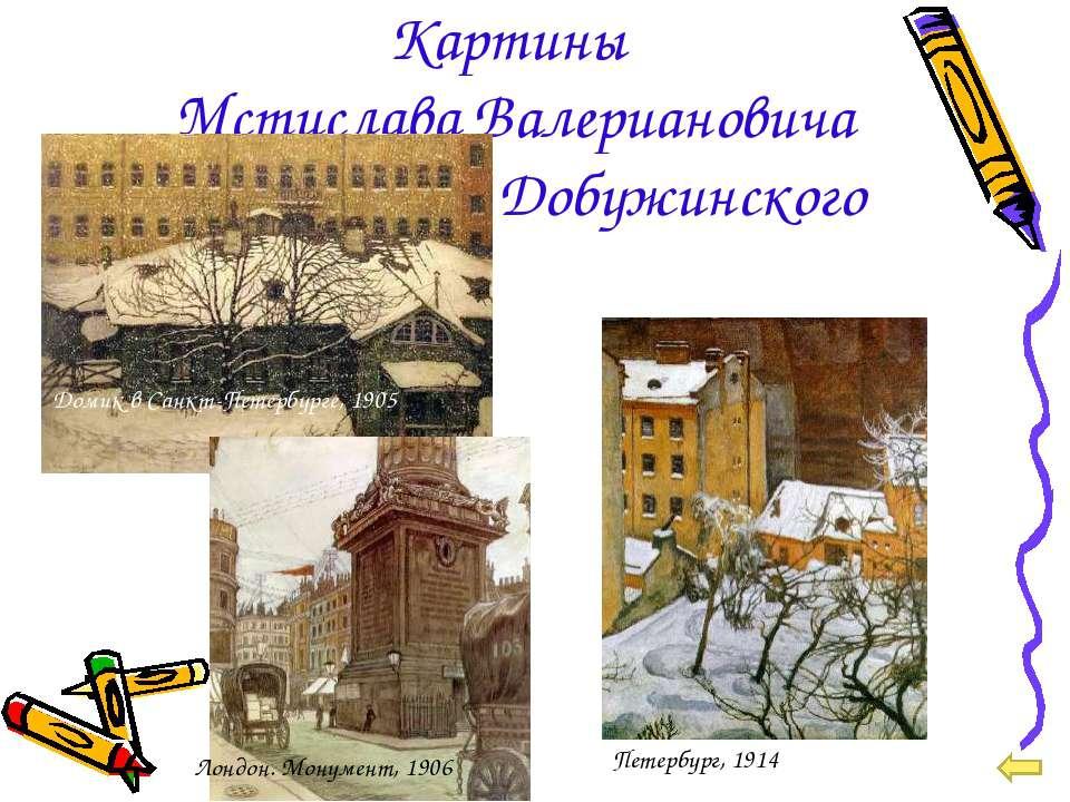 Картины Мстислава Валериановича Добужинского Домик в Санкт-Петербурге, 1905 П...
