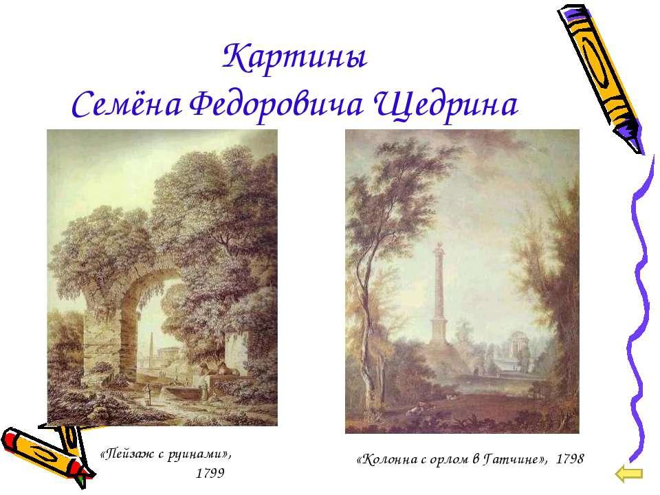 Картины Семёна Федоровича Щедрина «Пейзаж с руинами», 1799 «Колонна с орлом в...
