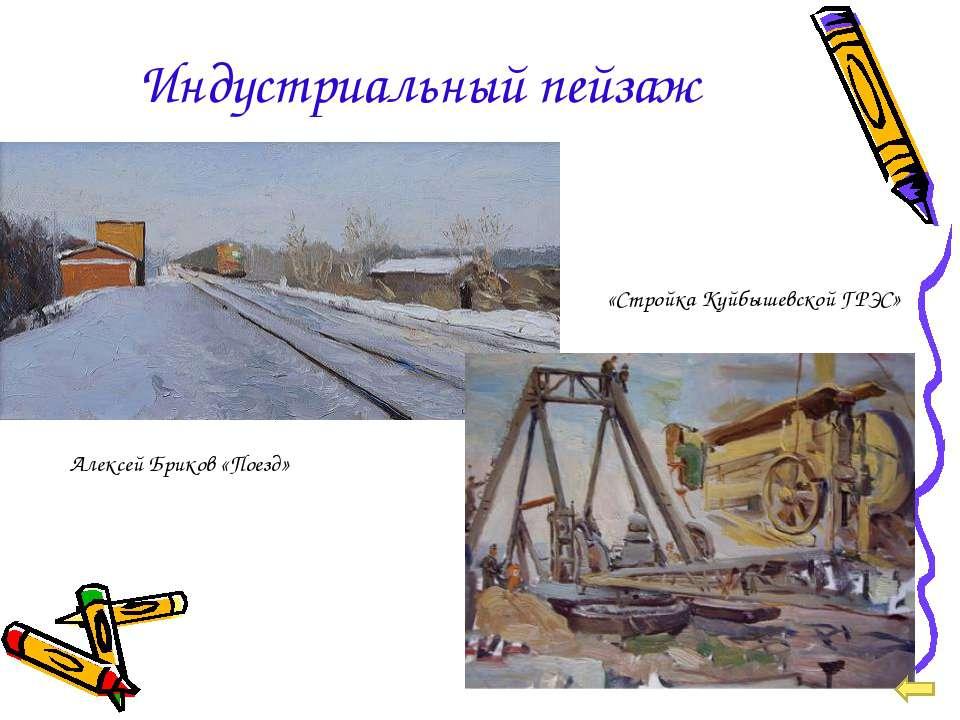Индустриальный пейзаж Алексей Бриков «Поезд» «Стройка Куйбышевской ГРЭС»