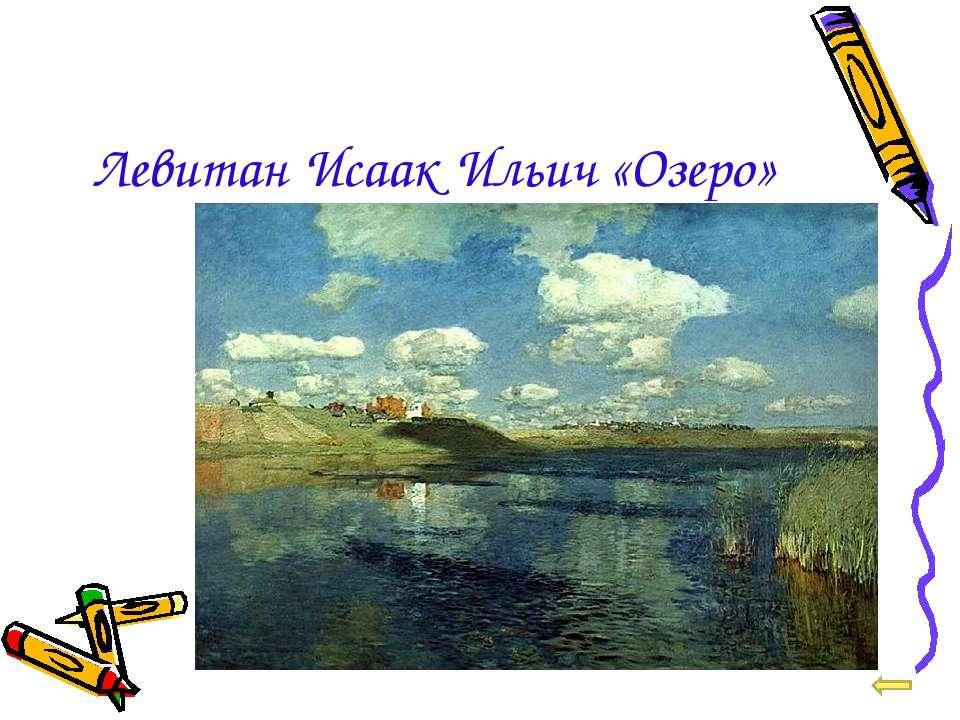 Левитан Исаак Ильич «Озеро»