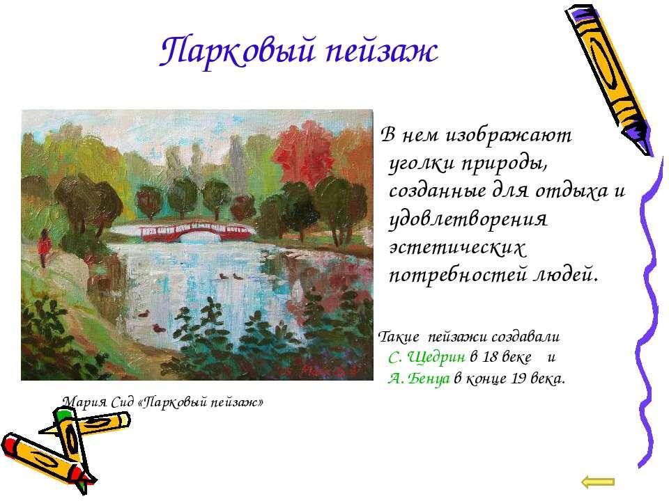 Парковый пейзаж В нем изображают уголки природы, созданные для отдыха и удовл...