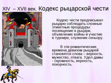 XIV – XVII век. Кодекс рыцарской чести Кодекс чести предписывал рыцарю соблю...