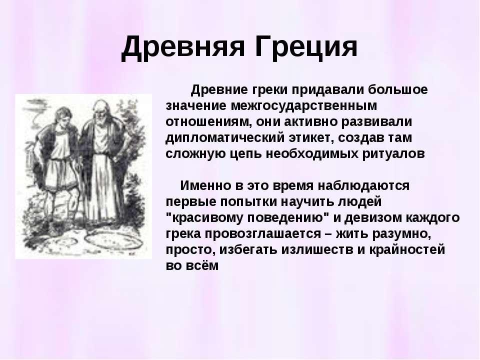 Древняя Греция Древние греки придавали большое значение межгосударственным от...