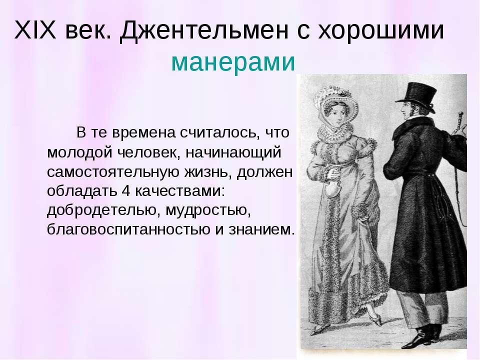 XIX век. Джентельмен с хорошими манерами В те времена считалось, что молодой ...