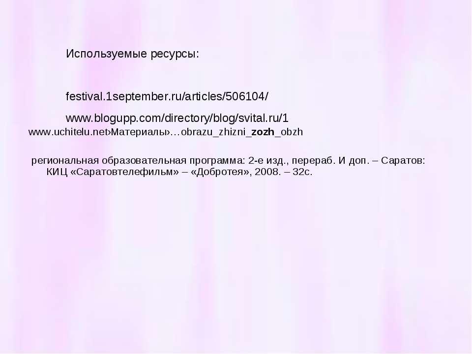 www.uchitelu.net›Материалы›…obrazu_zhizni_zozh_obzh региональная образователь...