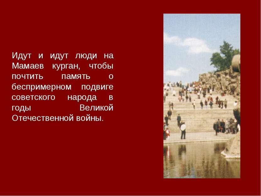 Идут и идут люди на Мамаев курган, чтобы почтить память о беспримерном подвиг...
