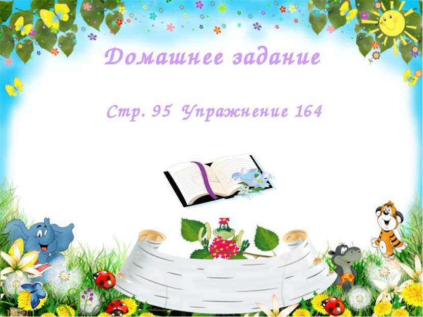 Домашнее задание Стр. 95 Упражнение 164