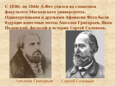 С 1838г. по 1844г А.Фет учился на словесном факультете Московского университе...