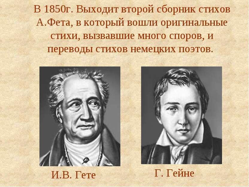 В 1850г. Выходит второй сборник стихов А.Фета, в который вошли оригинальные с...