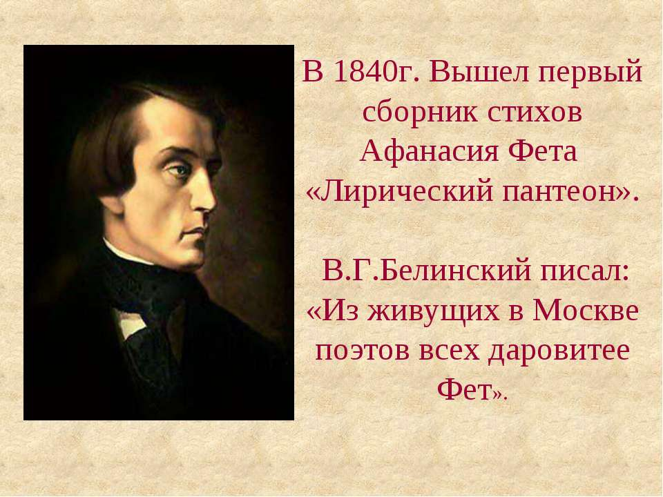 В 1840г. Вышел первый сборник стихов Афанасия Фета «Лирический пантеон». В.Г....