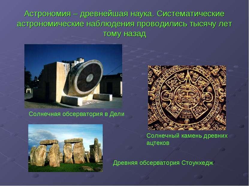 Астрономия – древнейшая наука. Систематические астрономические наблюдения про...