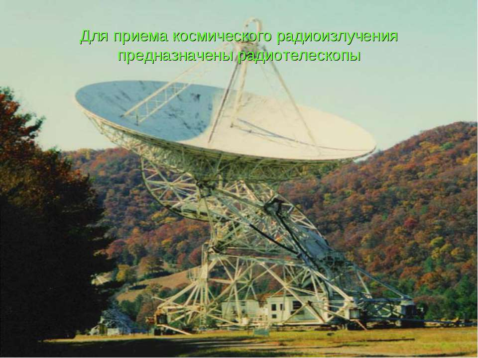 Для приема космического радиоизлучения предназначены радиотелескопы