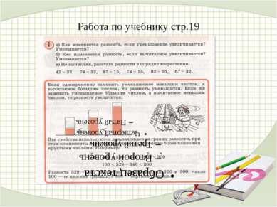 Работа по учебнику стр.19