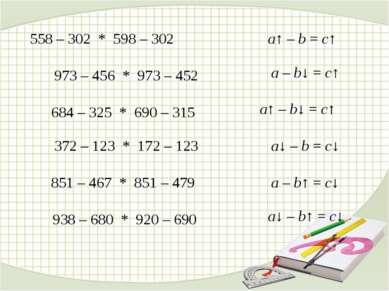 558 – 302 * 598 – 302 973 – 456 * 973 – 452 684 – 325 * 690 – 315 372 – 123 *...