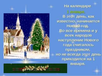 На календаре 1 января. В этот день, как известно, начинается Новый год. Во вс...