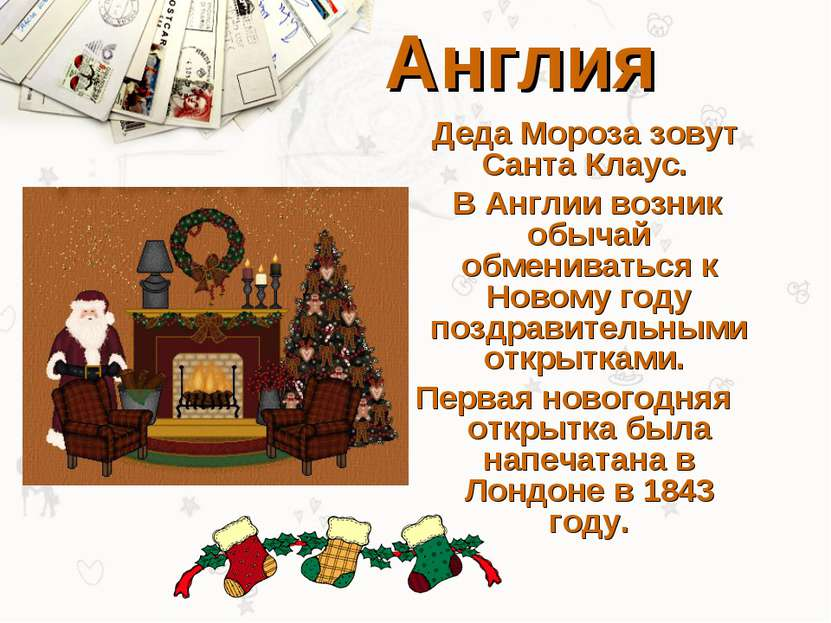 Англия Деда Мороза зовут Санта Клаус. В Англии возник обычай обмениваться к Н...