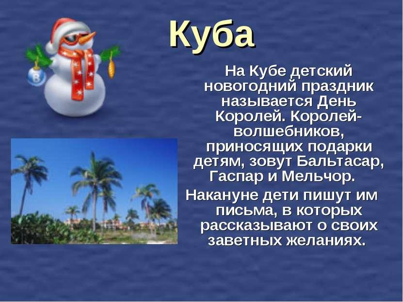 Куба На Кубе детский новогодний праздник называется День Королей. Королей-вол...