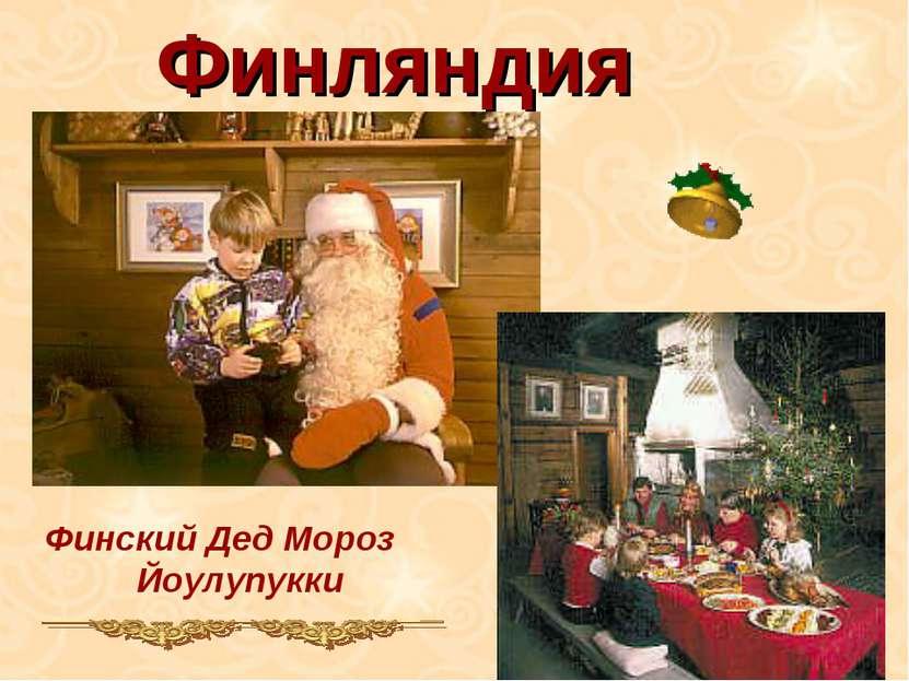 Финляндия Финский Дед Мороз Йоулупукки