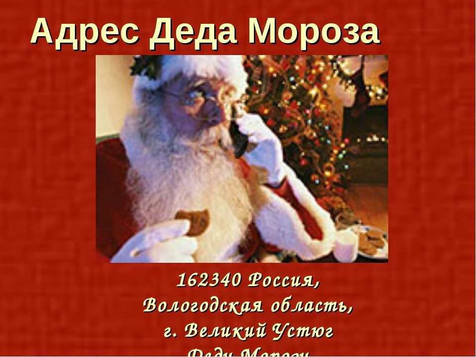 Адрес Деда Мороза 162340 Россия, Вологодская область, г. Великий Устюг Деду М...