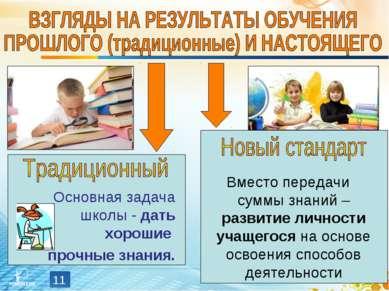 * Основная задача школы - дать хорошие прочные знания. Вместо передачи суммы ...