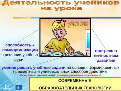 * СОВРЕМЕННЫЕ ОБРАЗОВАТЕЛЬНЫХ ТЕХНОЛОГИИ умение решать учебные задачи на осно...