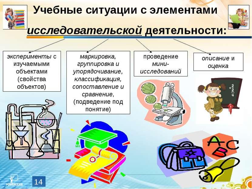 * Учебные ситуации с элементами исследовательской деятельности: эксперименты ...