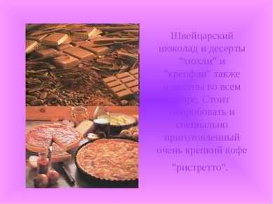 """Швейцарский шоколад и десерты """"хюхли"""" и """"крепфли"""" также известны во всем мире..."""