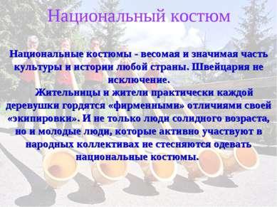 Национальный костюм Национальные костюмы - весомая и значимая часть культуры ...