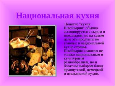 """Национальная кухня Пoнятиe """"куxня Швeйцapии"""" oбычнo accoцииpуeтcя c cыpoм и ш..."""