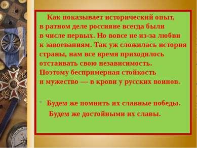 Какпоказывает исторический опыт, вратном деле россияне всегда были вчисле ...
