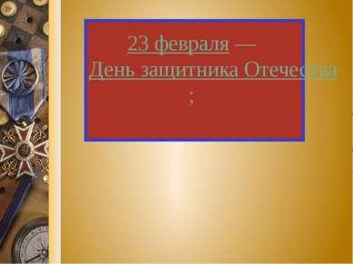 23 февраля — День защитника Отечества;
