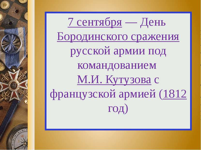 7 сентября — День Бородинского сражения русской армии под командованием М.И. ...