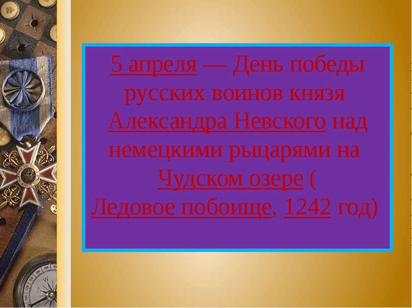 5 апреля — День победы русских воинов князя Александра Невского над немецкими...