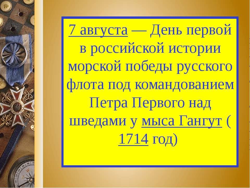 7 августа — День первой в российской истории морской победы русского флота по...