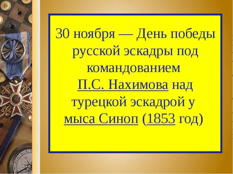 30 ноября — День победы русской эскадры под командованием П.С. Нахимова над т...