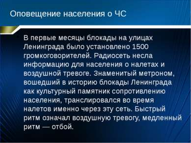 Оповещение населения о ЧС В первые месяцы блокады на улицах Ленинграда было у...