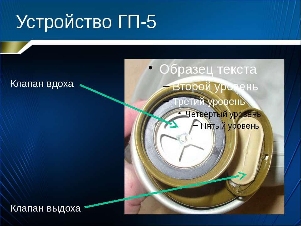 Устройство ГП-5 Клапан вдоха Клапан выдоха