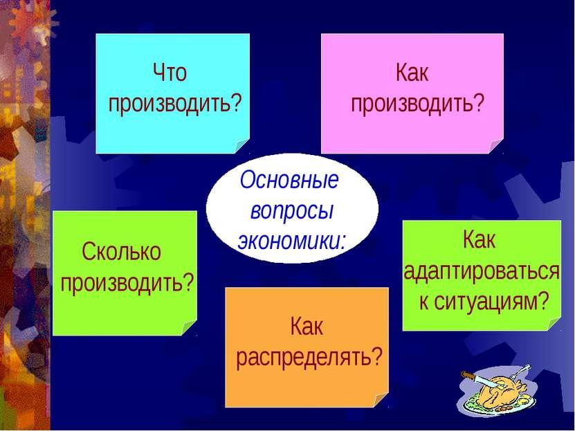 Основные элементы экономического механизма роста. Потребности. Удовлетворение...