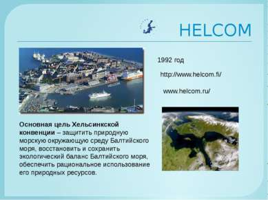 HELCOM Основная цель Хельсинкской конвенции – защитить природную морскую окру...