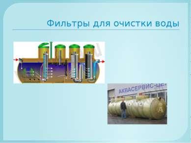 Фильтры для очистки воды