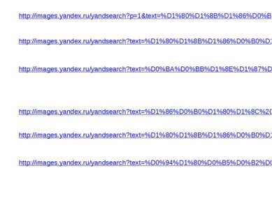 http://images.yandex.ru/yandsearch?text=%D0%BA%D0%BB%D1%8E%D1%87%D0%B8-%D1%88...