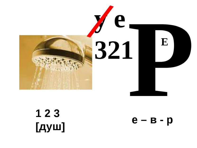 у е 321 / Р Е 1 2 3 [душ] е – в - р
