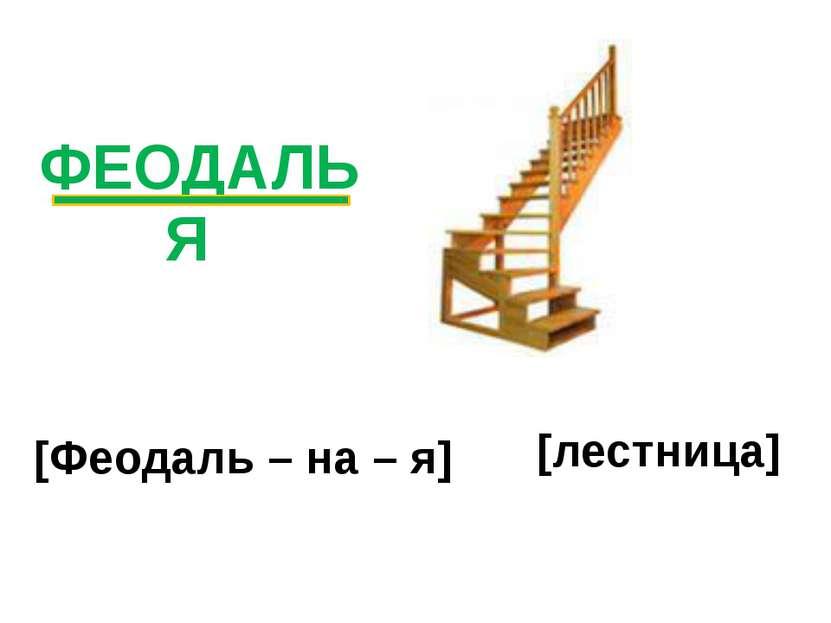ФЕОДАЛЬ Я [Феодаль – на – я] [лестница]