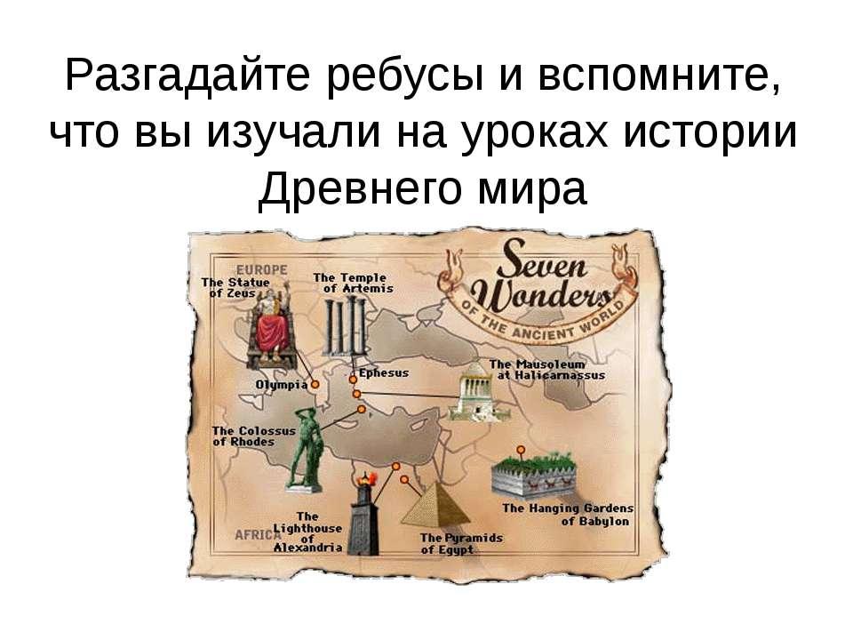 Разгадайте ребусы и вспомните, что вы изучали на уроках истории Древнего мира